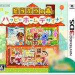 更新【あみあみ】3DS どうぶつの森 ハッピーホームデザイナー