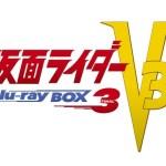 アニメイト新着!TV 仮面ライダーV3 Blu-ray BOX 3 グッズ新着情報