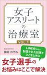 1-fujitasan-ebook
