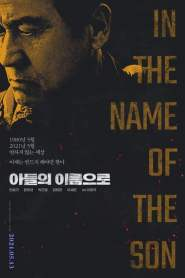In The Name of The Son 2021