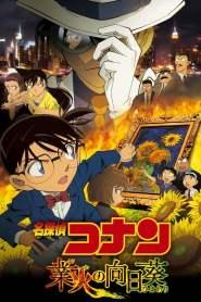 Detective Conan: Sunflowers of Inferno 2015