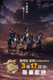 Fleet Girls Collection KanColle Movie Sequence 2016