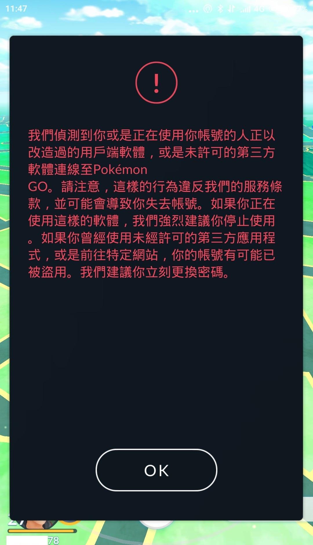 POKEMONGO 官方正式警告函 飛人末日,你出現黑畫面了嗎? - Pokémon GO 精靈寶可夢 - 冰楓論壇 - 綜合論壇.外掛下載 ...