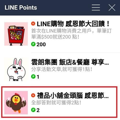 2017/11/21 LINE Points免費代幣 隱藏版任務2點+金頭腦 感恩節答案 - LINE 綜合討論 - 冰楓論壇 - 綜合論壇.遊戲攻略 ...