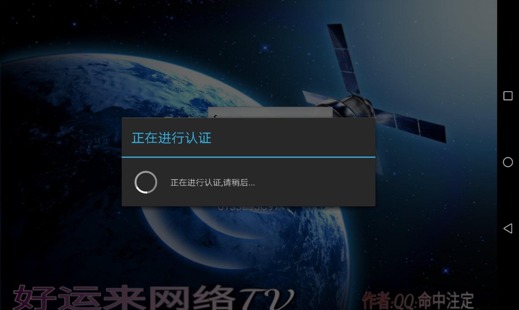 好運來網路TV v 8.8.15免費版 - Android 遊戲.應用下載 - 冰楓論壇 - 綜合論壇.外掛下載.外掛討論.遊戲討論.手機APP