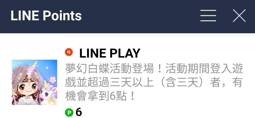 2019/6/20 LINE Points免費代幣 抽6點+LINE TV綁定 3點 - LINE 綜合討論 - 冰楓論壇 - 綜合論壇.外掛下載.外掛討論.遊戲 ...