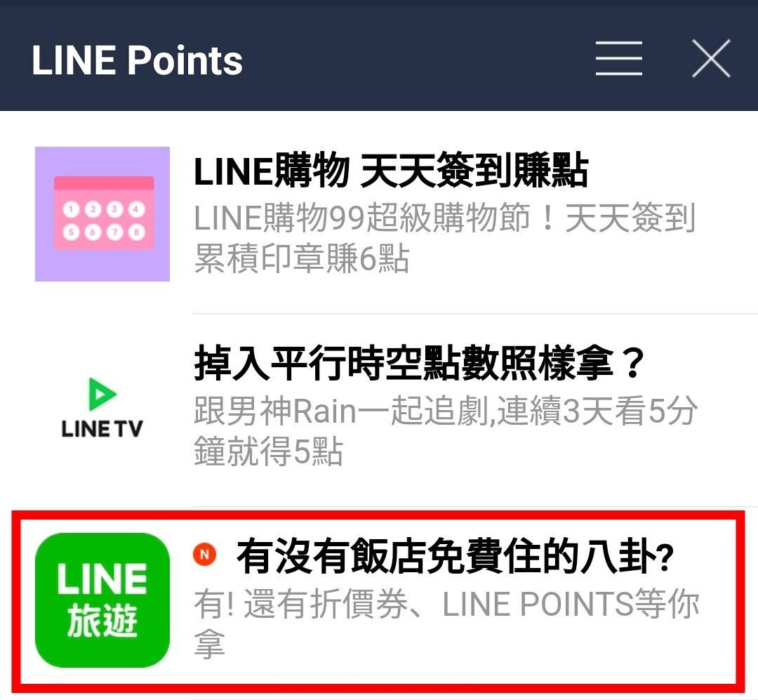 2019/9/3~9/6 LINE Points LINE旅遊分享 抽代幣 - LINE 綜合討論 - 冰楓論壇 - 綜合論壇.遊戲攻略.外掛下載.軟體下載 ...