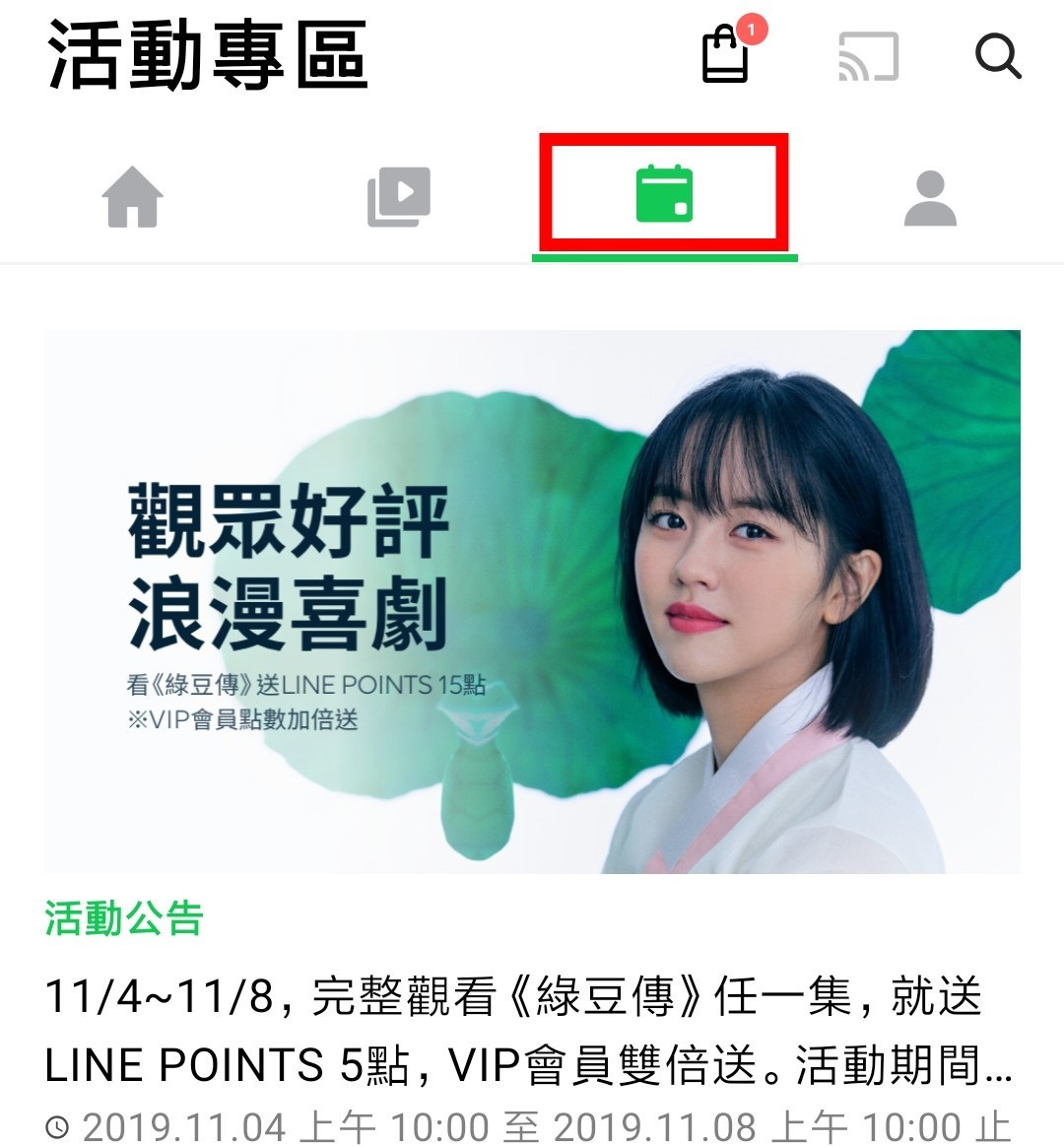 2019/11/4~11/14 LINE Points免費代幣 LINE品牌購物名店簽到 3點+LINE TV 15點 - LINE 綜合討論 - 冰楓論壇 - 綜合論壇.外掛 ...