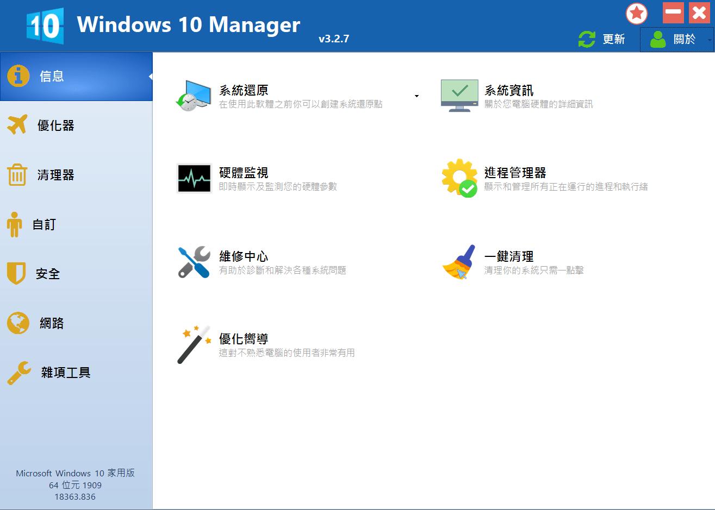 【最新版】 Win10專業多功軟件 Win10 Manager《含破解》 - Windows 軟體分享 - 冰楓論壇 - 綜合論壇.遊戲攻略.外掛 ...