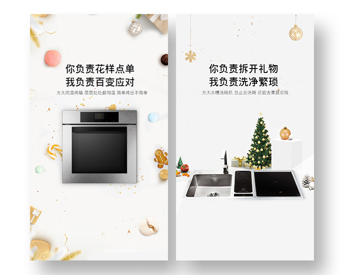 new kitchen sink subway tile backsplash 圣诞礼遇 —— 方太双旦换新装 - 数英