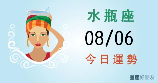 水瓶每日運勢報-2020/08/06 - 星座好朋友
