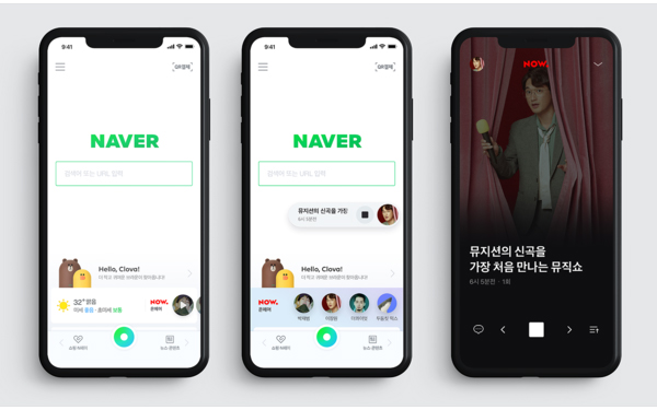 Naver launches live-stream audio service NOW on mobile page - Pulse by  Maeil Business News Korea