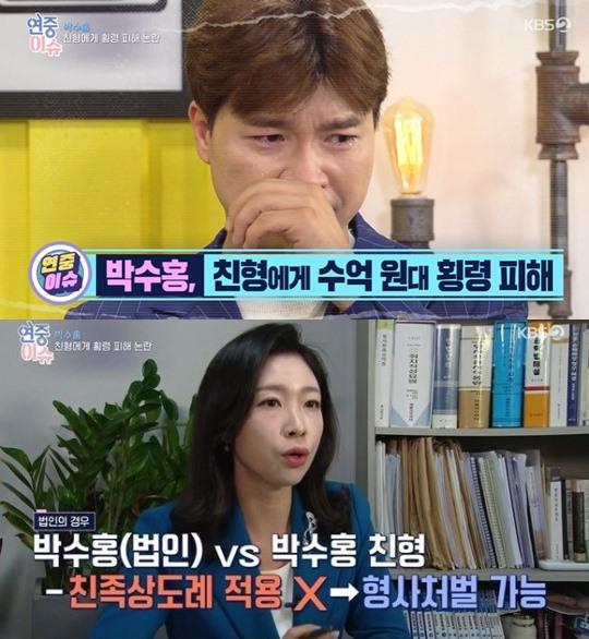 '연중 라이브'변호사, # 박수홍의 며느리 재산 반환 # 조카 상속