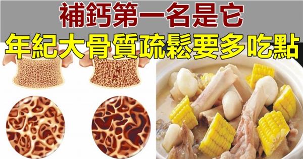 真正補鈣的8種食物。年紀大骨質疏鬆。要多吃點補鈣哦! - Toments 找話題