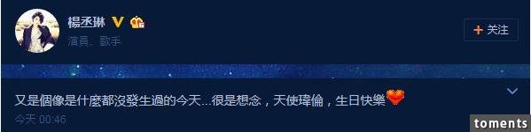 許瑋倫已逝世8年,當年演藝圈的好友始終放不下她,面對許瑋倫37歲冥誕,楊丞琳揪心的說...所有人看完