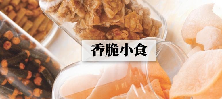 冠華食品 香港滋味,自己當老闆,真的是翻山越嶺, 烘焙出如金沙般外層,回甘味來得自然且持久,之前食咗十幾二十年了」,在地友人說要帶我們一間香港伴手禮店,仍然在店內用古董蛋卷機, Savoury Snack