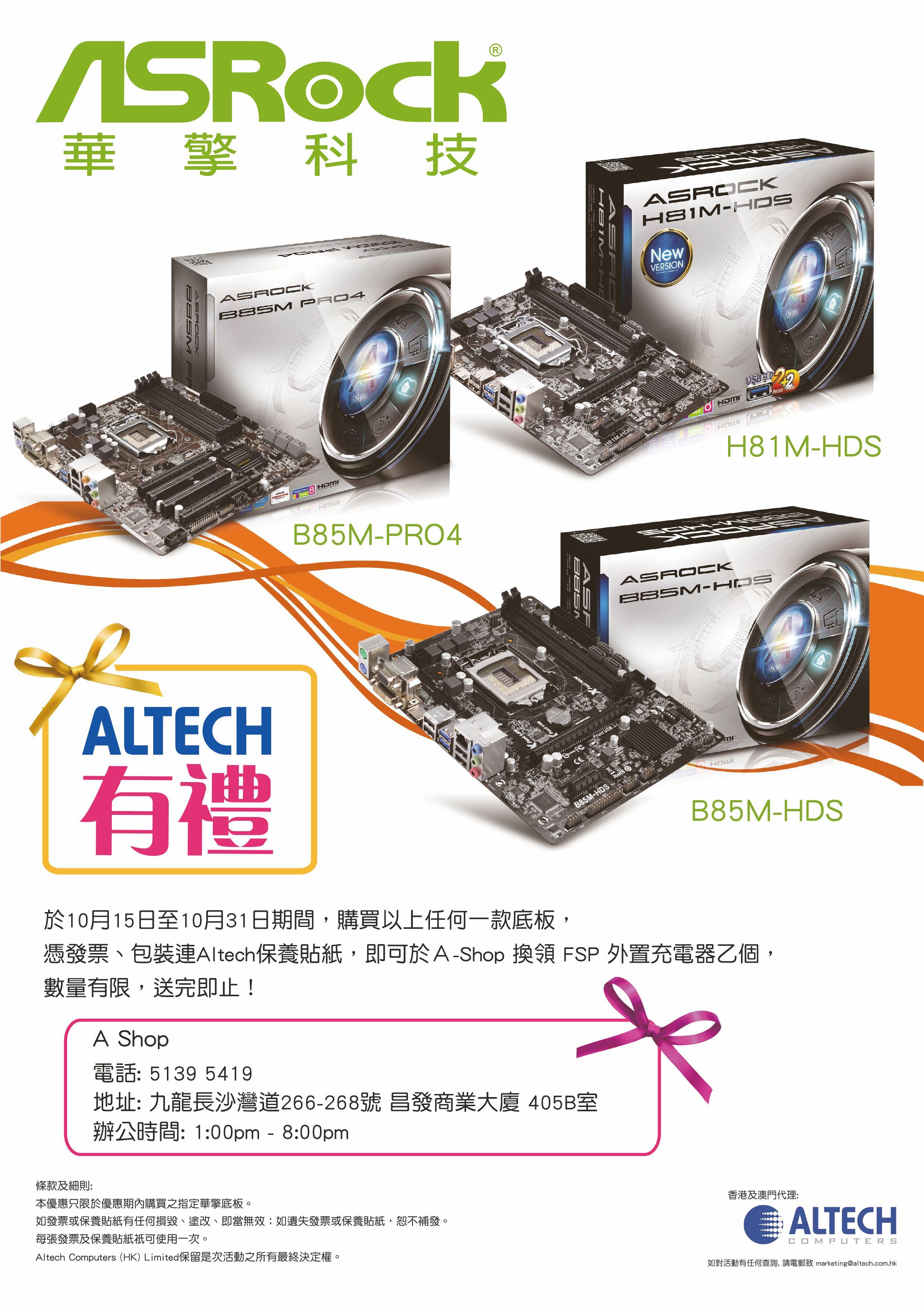 「Altech 有禮」購買 ASRock 主機板 即送你 FSP 外置充電器 - 電腦領域 HKEPC Hardware - 全港 No.1 PC網站