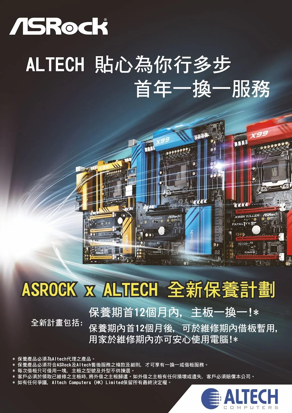 Altech 貼心為你行多步 首年 ASRock 底板提供一換一服務 - 電腦領域 HKEPC Hardware - 全港 No.1 PC網站