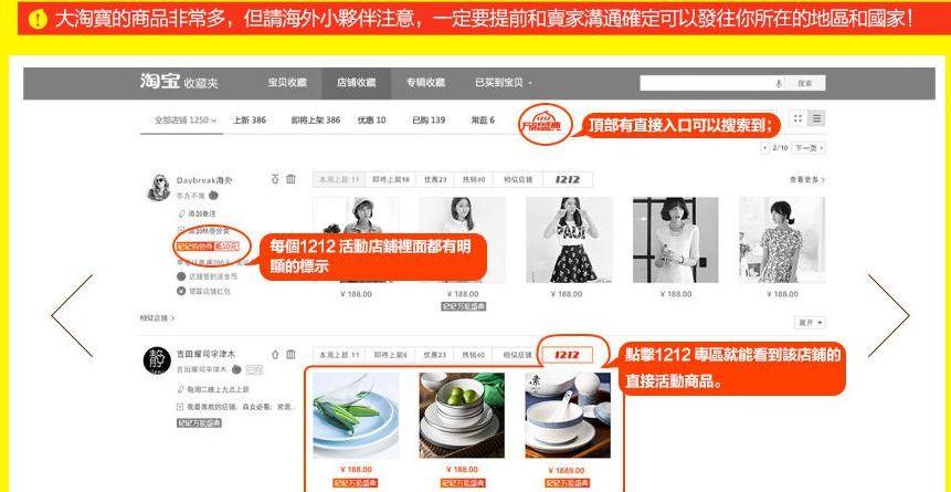 淘寶網【1212萬能盛典購物節】來了 慳錢大計逐格睇 - 電腦領域 HKEPC Hardware - 全港 No.1 PC網站