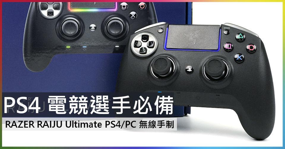 PS4 電競選手必備 RAZER RAIJU Ultimate PS4/PC 無線手制 - 電腦領域 HKEPC Hardware - 全港 No.1 PC網站
