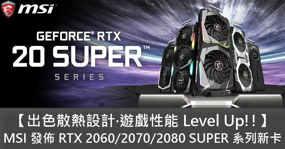 【出色散熱設計·遊戲性能 Level Up!!】 MSI 發佈 RTX 2060/2070/2080 SUPER 系列新卡 - 電腦領域 HKEPC Hardware - 全港 No.1 PC ...