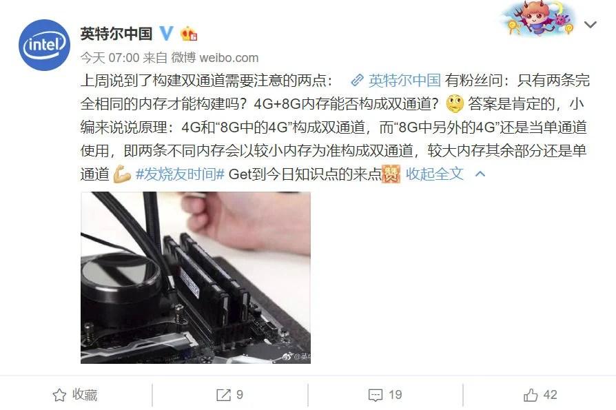 【4G + 8G 記憶體能否達成雙通道?!】 Intel 官方回答:當然無問題!! - 電腦領域 HKEPC Hardware - 全港 No.1 PC網站