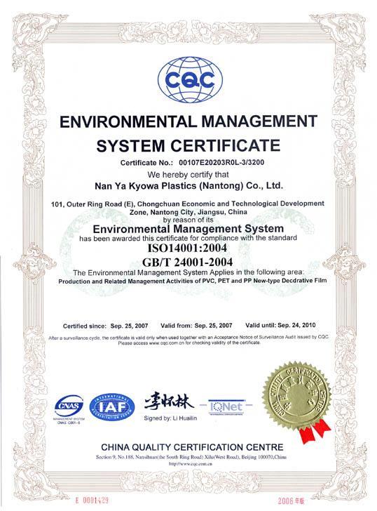 ISO認證ISO9000圖片 ISO認證ISO9000樣板圖 ISO認證ISO9000效果圖片_凱達咨詢公司