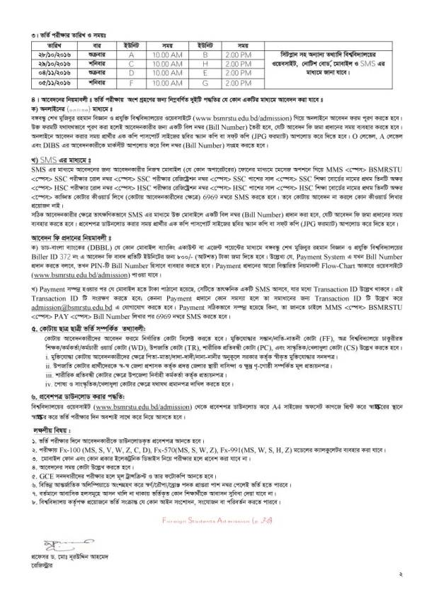 Bangabandhu Sheikh Mujibur Rahman Science and Technology University Admission Circular