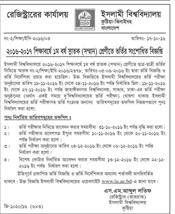 IU Revised Admission Circular