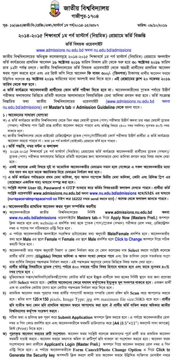 National University Masters Preliminary Admission Circular