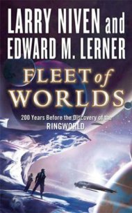 Lerner Fleet of Worlds