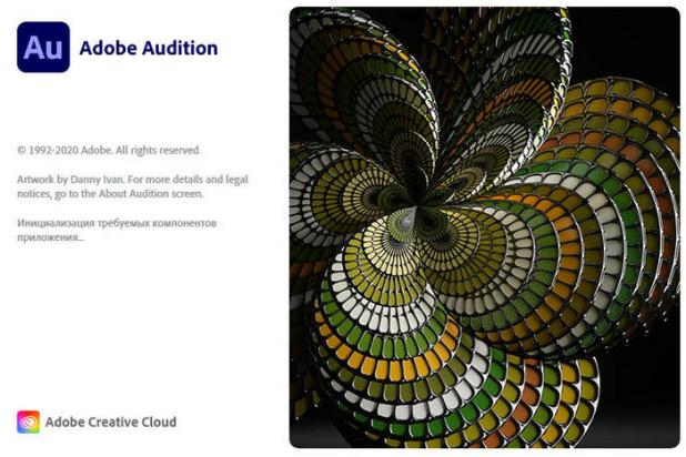 Adobe Audition (Activated)