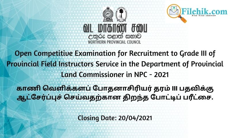 Field Instructors Service In The Department Of Provincial Land Commissioner In Northern Provincial Council 2021 Opportunities