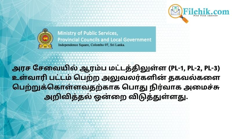 Now Calling Information Of The Public Employees Details 2021
