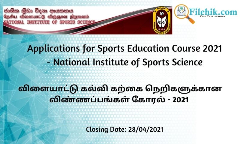 Applications For Sports Education Course 2021 – National Institute Of Sports Science