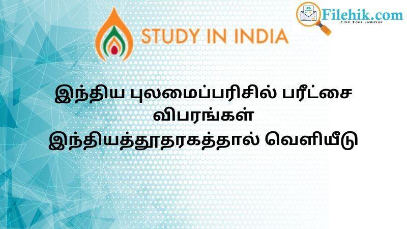 இந்தியாவில் உயர்கல்வியினைத் தொடர விரும்பும் மாணவர்களுக்கான அறிவித்தல்