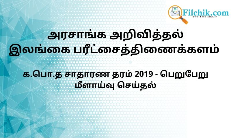 க.பொ.த சாதாரண தரம் 2019 – பெறுபேறு மீளாய்வு செய்தல்