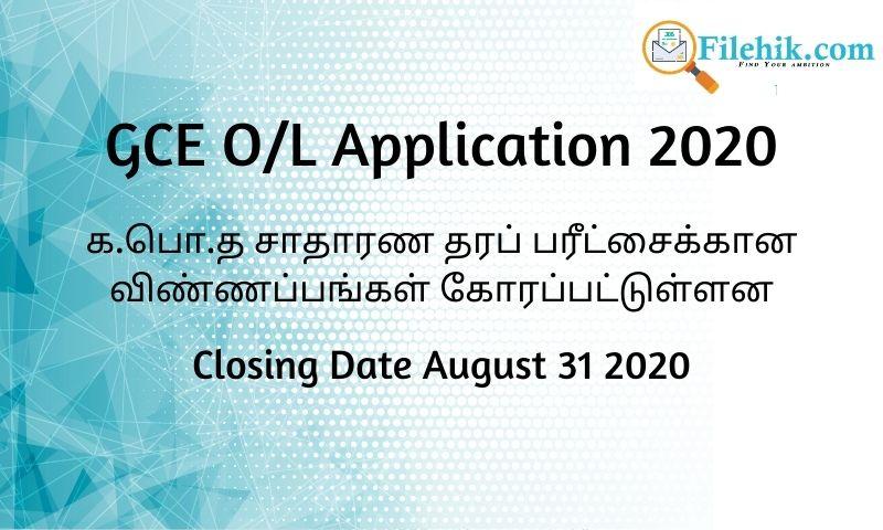Gce O/L Application 2020
