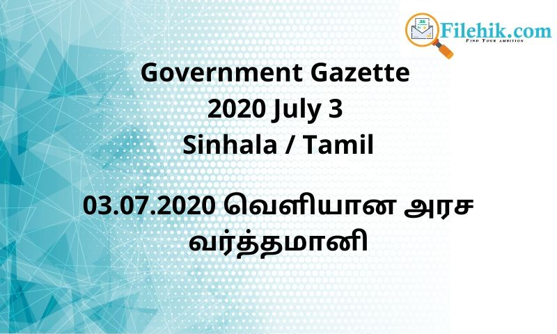 Government Gazette 2020 July 3 Sinhala / Tamil