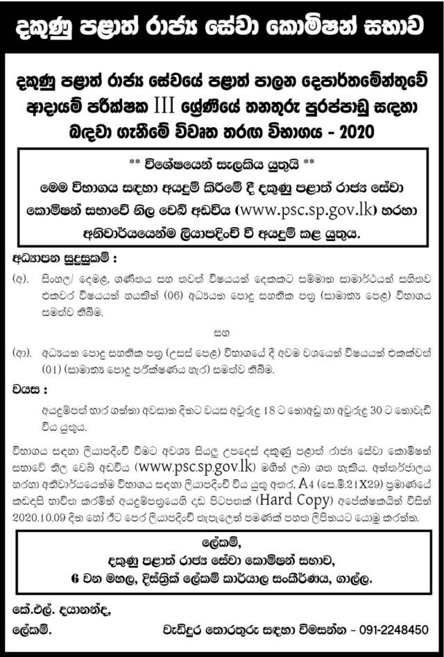 Calling For Application: Revenue Inspector Southern Province