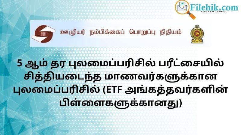 2020 ஆம் ஆண்டில் 5ஆம் வருட புலமைப்பரிசிலில் சித்தியடைந்த ஊ.நி (ETF) அங்கத்தினர்களின் பிள்ளைகளுக்கு புலமைப்பரிசில் வழங்குவதற்காக விண்ணப்பங்களை கோரல்