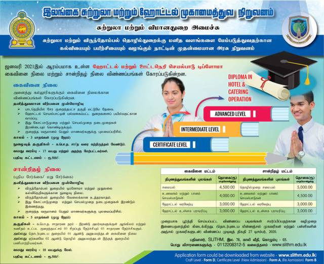 Diploma In Hotel And Catering Operations