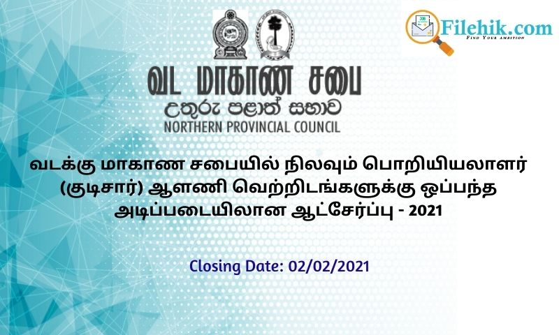 Recruitment For The Post Of Civil Engineer Service On Contract Basis – Northern Provincial Council