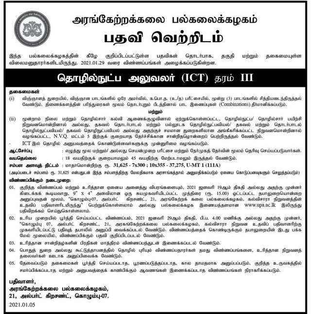 Technical Officer (Ict)