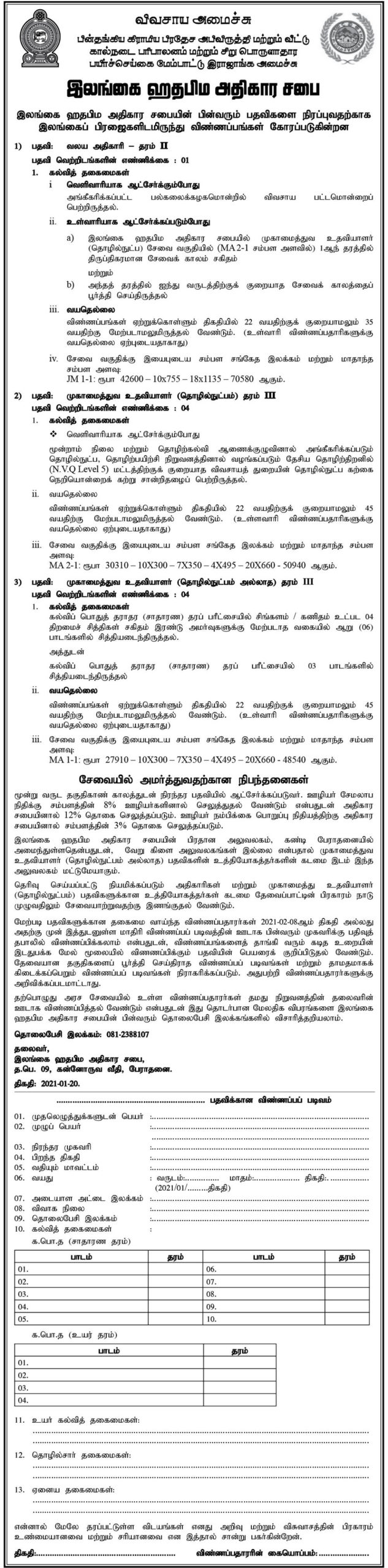 Zonal Officer, Management Assistant - Hadabima Authority Of Sri Lanka
