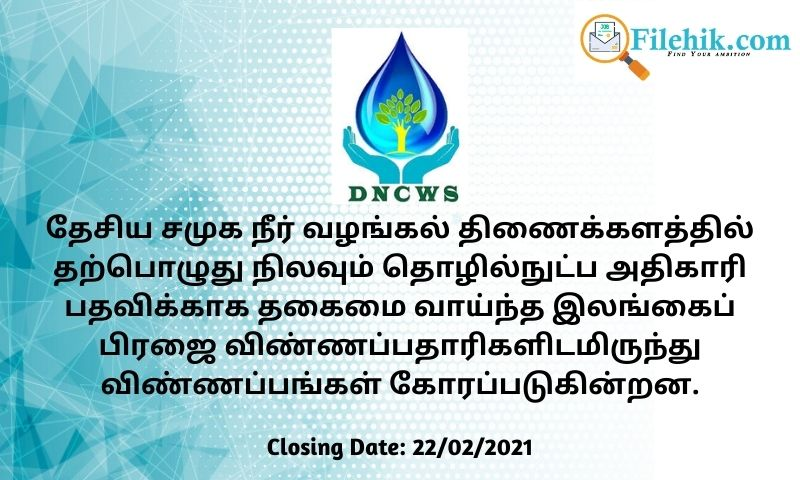 Technical Officers On Contract Basis – Department Of National Community Water Supply