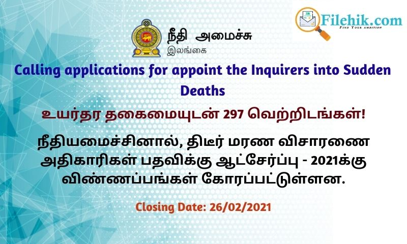 Calling Applications For Appoint The Inquirers Into Sudden Deaths