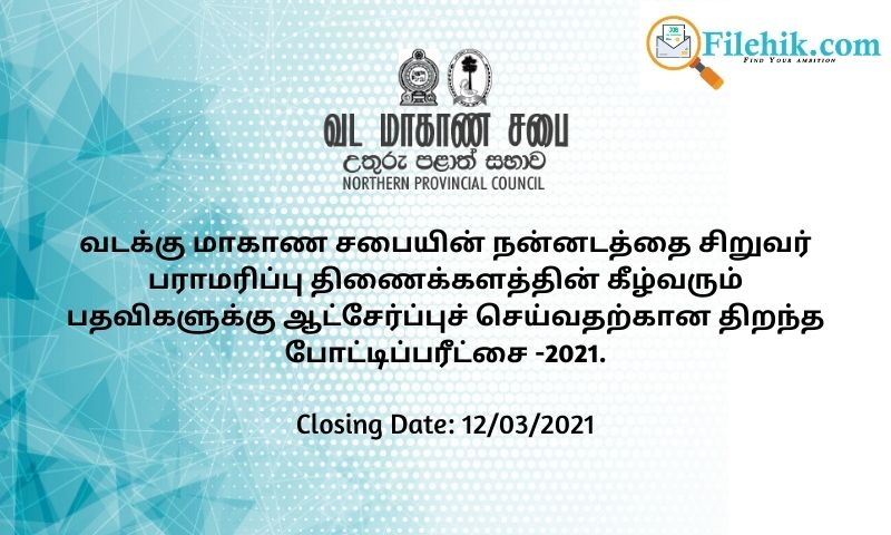 Open Competitive Examination For Recruitment To Posts Of Under The Department Of Probation & Childcare Services In Northern Provincial Council – 2021