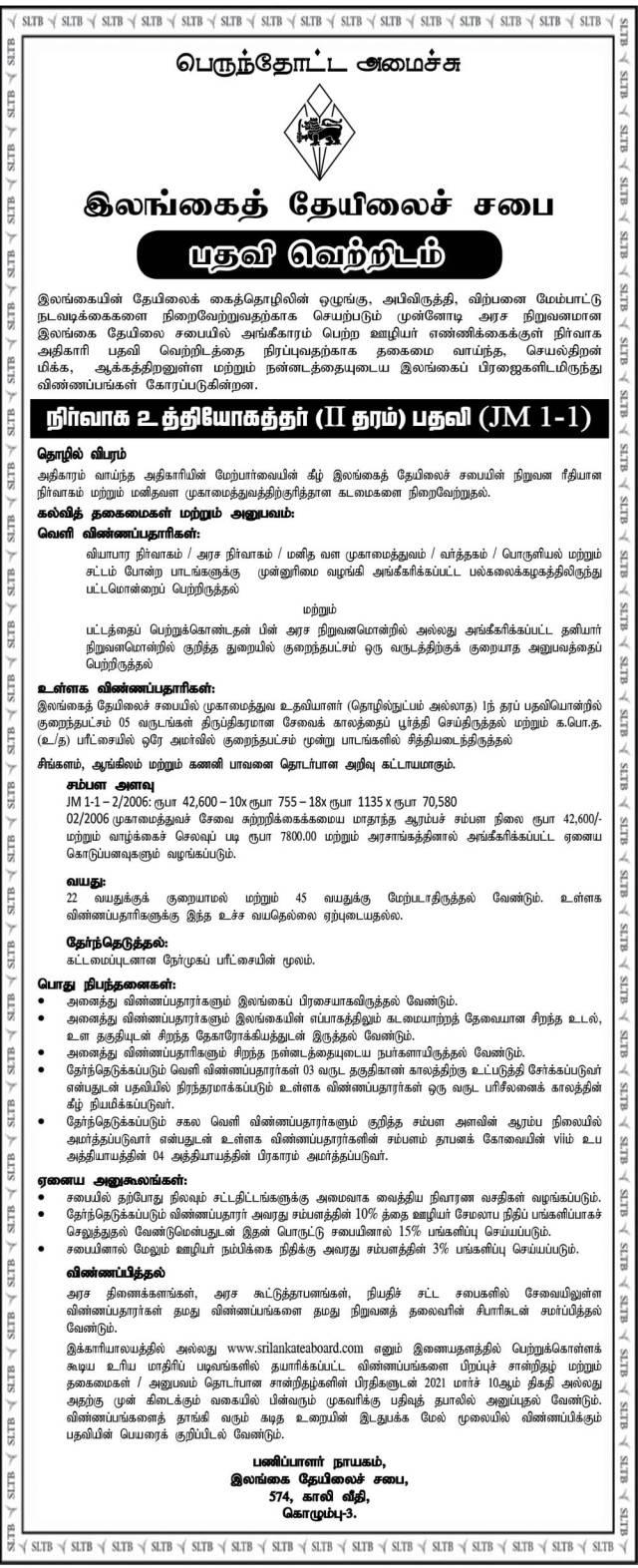 Administrative Officer Gr Ii- Sri Lanka Tea Board