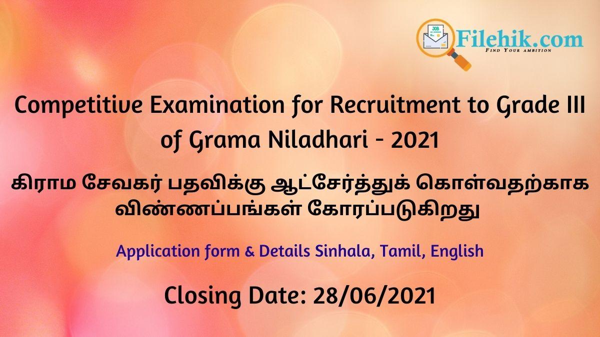 Grama Niladhari Services Open Competitive Exam 2021